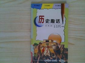 趣话书系(第3辑):历史趣话
