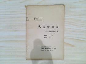 名贵食用菌竹荪栽培技术