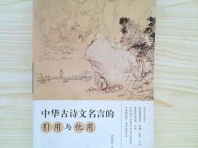 中华古诗文名言的引用与化用