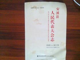 安溪县人民代表大会志1949-2017    应审稿书.多处批语要求修改之处