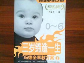 冯德全早教方案(1-4):三岁缔造一生