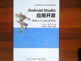 Android Studio应用开发——基础入门与应用实战