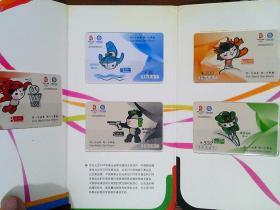 2008年奥运会福娃手机充值卡(一套5枚)