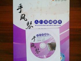 手风琴入门基础教程.附CD