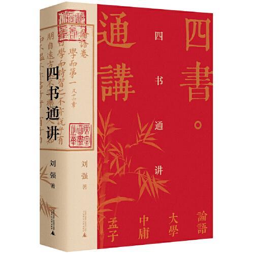 四书通讲(百家讲坛刘强深入浅出梳理国学经典,阐发儒家之道,带您汲取古人智慧。)
