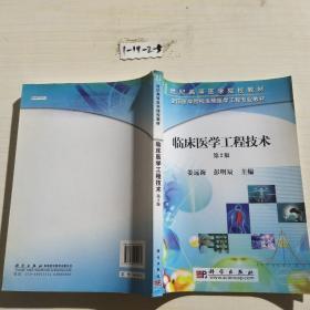 临床医学工程技术(2版