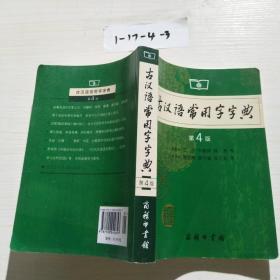 古汉语常用字字典(第4版)*