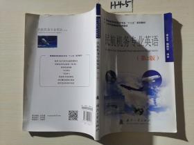 """民航机务专业英语(第2版)/普通高等院校航空专业""""十二五""""规划教材"""