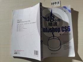 48小时精通Photoshop CS6