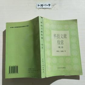 科技文献检索 第二版