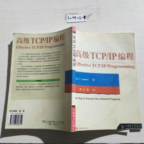 高级TCP/ IP编程