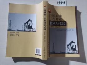 中国石油二次开发技术与实践(2008-2010年)
