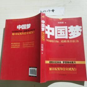 中国梦:中国的目标道路及自信力