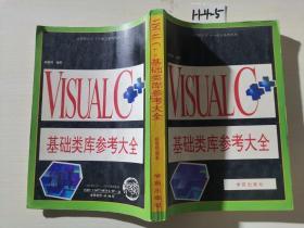 Visual C++基础类库参考大全