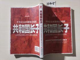 中央企业抗震救灾纪实:共和国长子(下册)