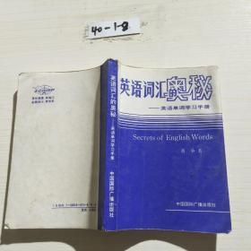 英语词汇奥秘——英语单词学习手册