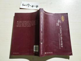 新疆研究丛书:新疆人口发展与计划生育研究