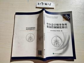 中小会计师事务所质量控制制度指引. 2013