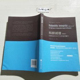 科研诚信(第3版):负责任的科研行为教程与案例 ·