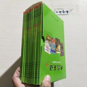典范英语9(14册
