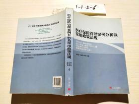医疗保险管理案例分析及常用政策法规