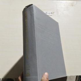 建筑装饰实用手册3 建筑装饰材料与五金