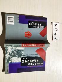 中国劳动力市场发展对策与实践.第一卷