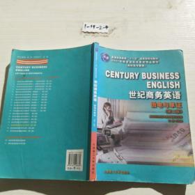 世纪商务英语·函电与单证(第二版)【有笔记】
