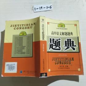 高中语文解题题典 第四次修订版