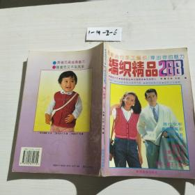 编织精品288