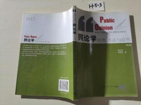 舆论学原理、方法与应用 第2版