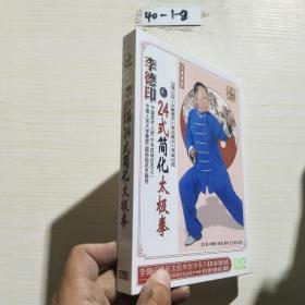李德印24式简化太极拳 DVD