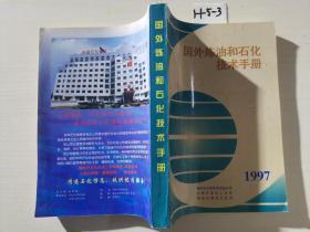 国外炼油和石化技术手册 1997