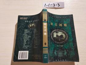 唐吉诃德 (上)