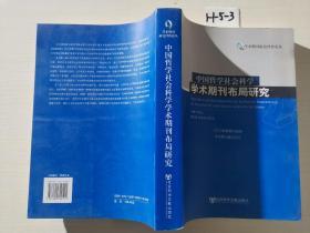 中国哲学社会科学学术期刊布局研究