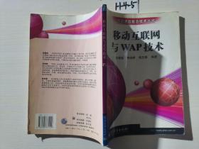 移动互联网与WAP技术