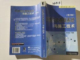 网络综合布线系统与施工技术(第2版)