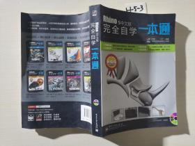 Rhino 5中文版完全自学一本通