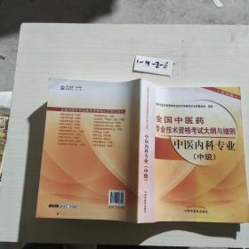 全国中医药专业技术资格考试大纲与细则:中医内科专业(中级)(最新版)(2013年版)
