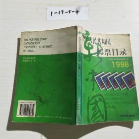 中华人民共和国邮票目录 (1998年版)