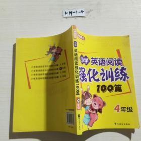 小学英语阅读强化训练100篇:4年级
