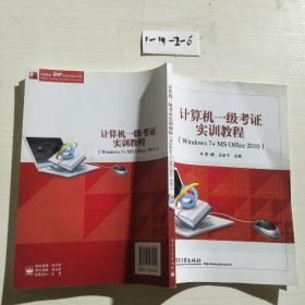计算机一级考证实训教程(Windows 7+MS Office 2010)