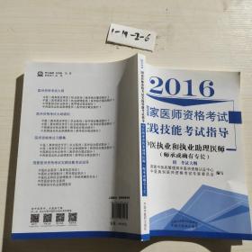 2016中医执业和执业助理医师(师承或确有专长)