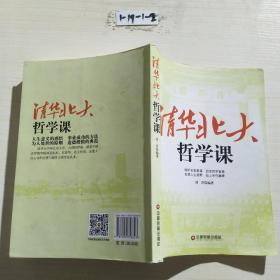 清华北大哲学课