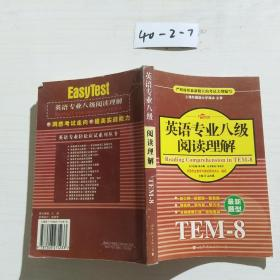 英语专业八级阅读理解