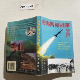 台海两岸战事回顾