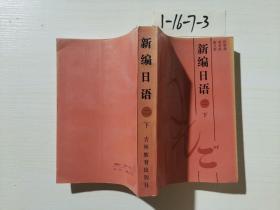 新编日语.二.下