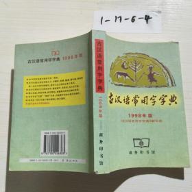 古汉语常用字字典 ·