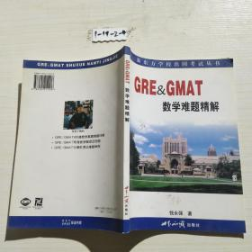 GRE & GMAT数学难题精解