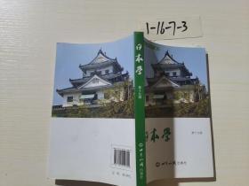 日本学 第十九辑